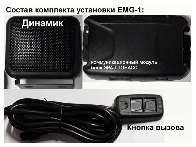 ЭРА-ГЛОНАСС EMG-1